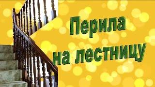 перила для лестницы(Перила для лестницы, ОТВЕЧУ НА ВСЕ ВАШИ ВОПРОСЫ __ __ __ __ __ __ __ __ __ __ __ __ __ __ __ __ __ __ __ __ __ __ __ __ __ Установка дверей., 2016-04-24T20:50:11.000Z)