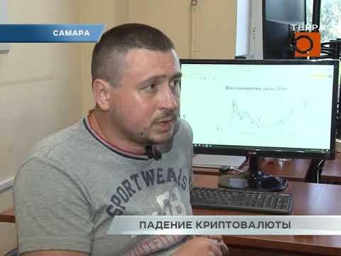 Новости Самары. Рост криптовалюты