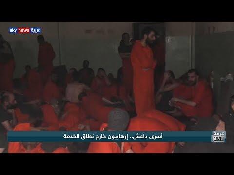 أسرى داعش.. إرهابيون خارج نطاق الخدمة  - نشر قبل 3 ساعة
