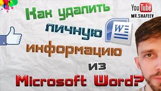 Как удалить личную информацию из документа Microsoft Word