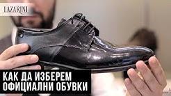 Как да изберем официални мъжки обувки | Lazarini