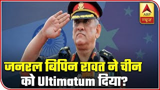 Did General Bipin Rawat Give An Ultimatum To China? | ABP News