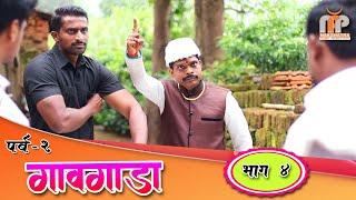 गावगाडा | पर्व 2|भाग 4| Gavgada |Season 2|Ep. 4|Marathi Web Series | Nakshatra Films Production