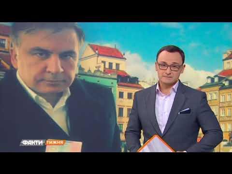 Ресторан, аэропорт, Польша: приключения Саакашвили и его команды. Факти тижня, 18.02