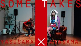 【SOME TAKES】Imagine Dragons / Radioactive (covered by AYASAMA&YASUSAMA)