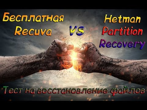 Бесплатная Recuva против Hetman Partition Recovery