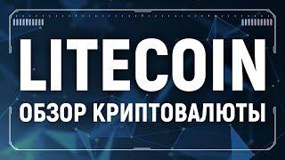 Лайткоин (LTC) криптовалюта обзор особенности описание
