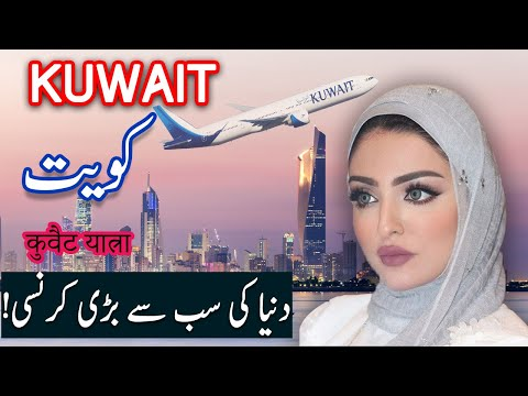 Travel To Kuwait | History Documentar in Urdu And Hindi | Spider Tv | کویت کی سیر