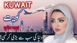 Travel To Kuwait | History Documentary in Urdu And Hindi | Spider Tv | کویت کی سیر