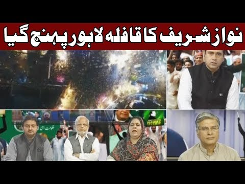 Qafila Nawaz Ka Lahore Pohanch Gaya! - Express Special Transmission With Imran Khan - 12 August 2017
