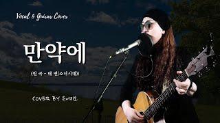 [커버] 태연(소녀시대) - 만약에 | Covered by 유니지오 (Vocal & Acoustic)