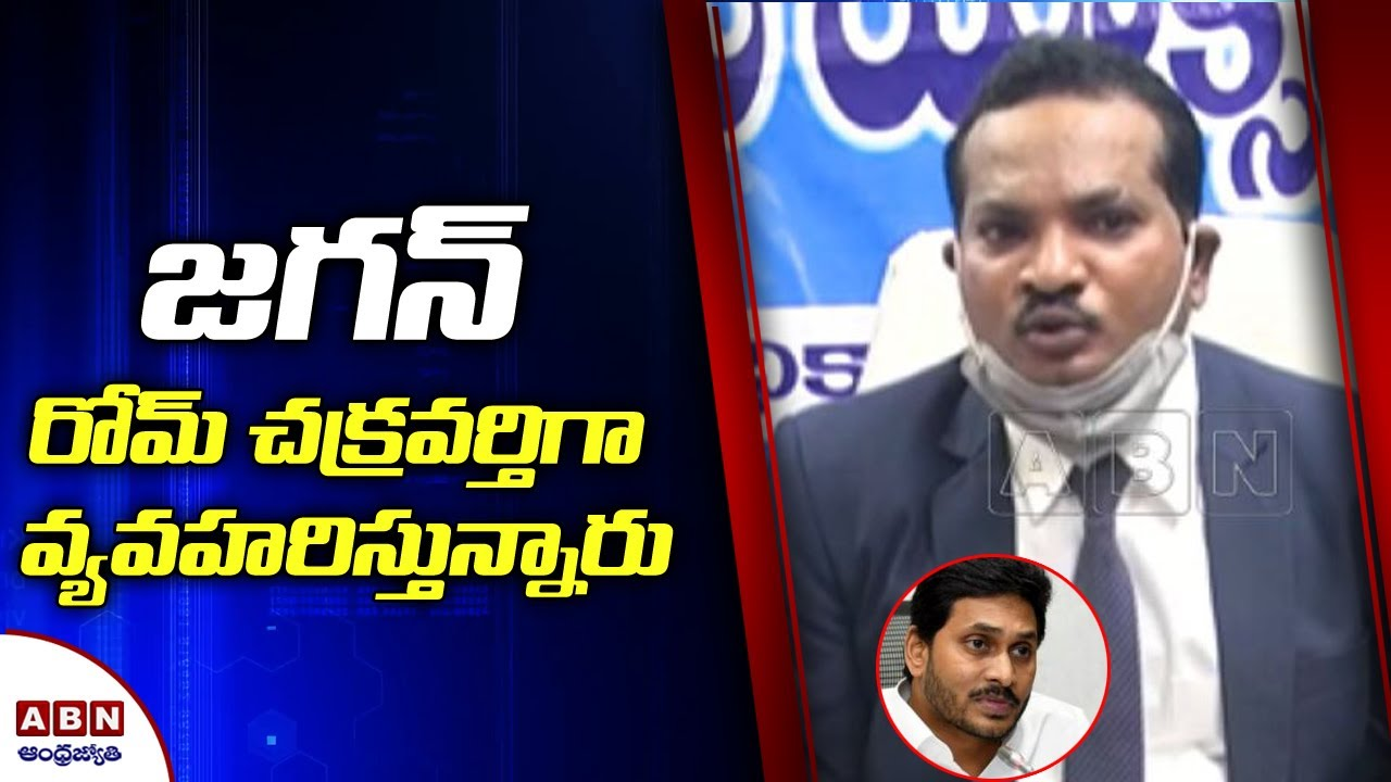 Download Advocate Sravan Kumar Sensational Comments on CM Jagan over AP Board Exams | ABN Telugu