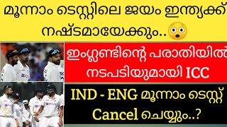 ഇന്ത്യക്ക് എട്ടിന്റെ പണി   മൂന്നാം ടെസ്റ്റ് ; BCCI ക്കെതിരെ പരാതിയുമായി ഇംഗ്ലണ്ട്   IND VS ENG TEST 