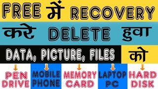 How Can Recover Data From Mobile/Laptop | Best Recovery & Free Software | Hindi