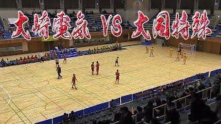 第43回日本ハンドボールリーグ 大崎電気 - 大同特殊鋼