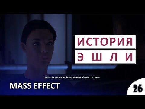 ИСТОРИЯ ЭШЛИ #26 - MASS EFFECT (ПОДРОБНОЕ ПРОХОЖДЕНИЕ)