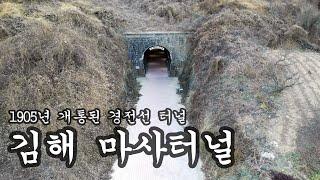 Gimhae Masa tunnel . 김해 마사터널 -…