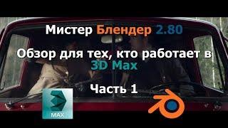 Мистер Блендер 2.80 Обзор для пользователей 3D Max (Часть 1)