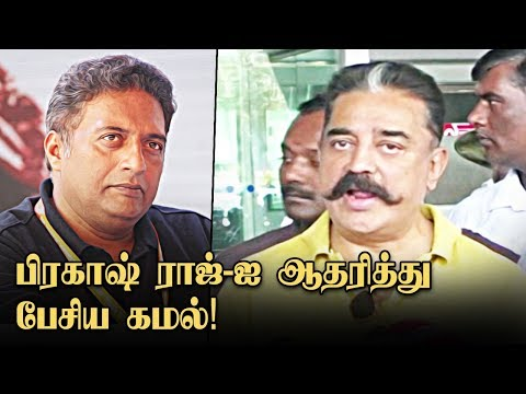 Kamal Haasan supports Prakash Raj on Delhi Tamil Students issue | Makkal Needhi Maiam | nba 24x7