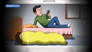 Download Video 10대 여자친구 살해 후...한달 넘게 동거 '충격'_140123_채널A NEWS MP3 3GP MP4