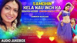 SAMDHIN KELA NAU INCH KA | BHOJPURI LOKGEET AUDIO SONGS JUKEBOX | SINGER - MUNNI KETAKI WALI