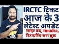 IRCTC Train Ticket Booking 3 Latest Updates About Website Down,Imudra Payment,Retiring Room Booking