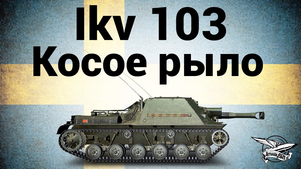 Ikv 103 - Косое рыло