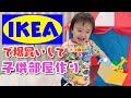【アレク&のんちゃん】IKEAで爆買いして子供部屋作り