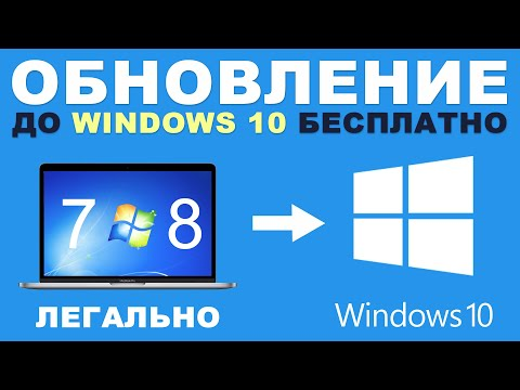 Бесплатное обновление до Windows 10. ЛЕГАЛЬНО