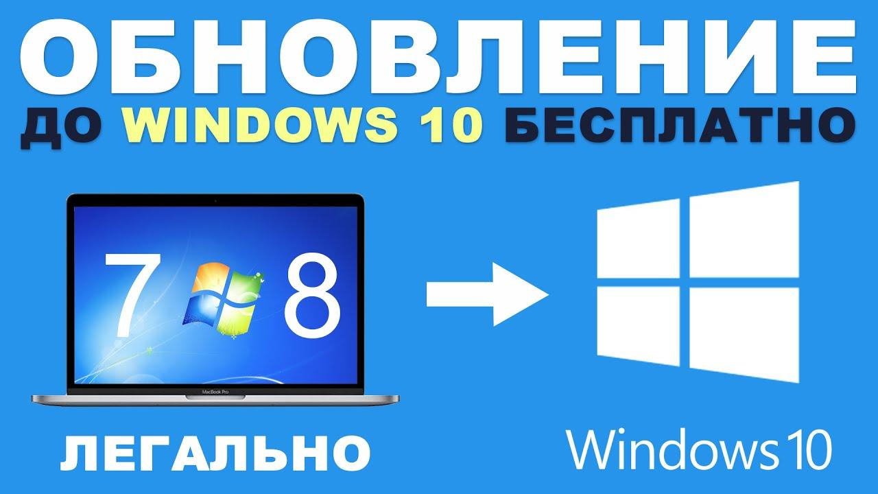 Как бесплатно обновиться до windows 10