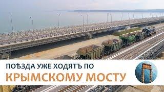 Крымскій мостъ 4K: Поѣзда уже ходятъ
