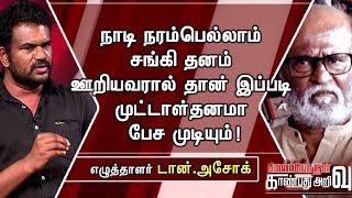 Meypporul Kaanpathu Arivu 06-05-2020 Vendhar TV