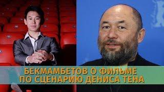 Тимур Бекмамбетов о фильме по сценарию Дениса Тена