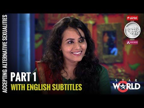 Satyamev Jayate Season 3 | Episode 3 | Accepting Alternative Sexualities | Born again (Subtitled)