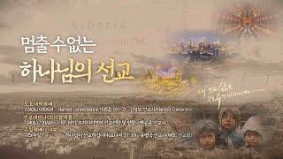 2021 07 24 토요새벽예배: 선교세미나 [김성모 선교사]