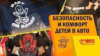 видео Автомобильные сидения — комфорт и безопасность. Энциклопедия автомобилиста Avtomp3.ru