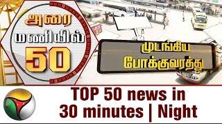 TOP 50 news in 30 minutes | Night 15-05-2017 Puthiya Thalaimurai TV News