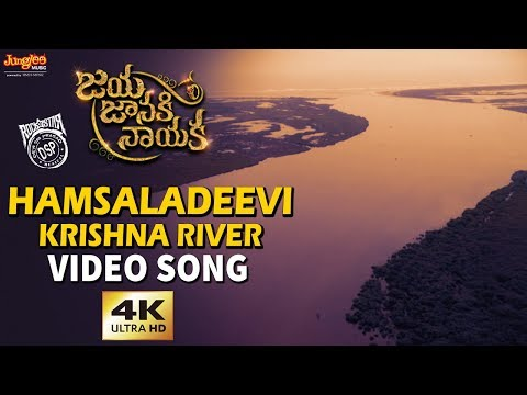 Hamsaladeevi Krishna River Full Video Song | Bellamkonda Sreenivas | Rakul Preet | DSP