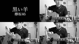 アコギだけで欅坂46の『黒い羊』をカバーしてみました! 自分で歌ってみ...