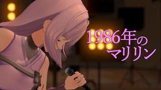 【歌ってみた】1986年のマリリン - 本田美奈子 / Covered by 朝ノ瑠璃【歌詞付き】