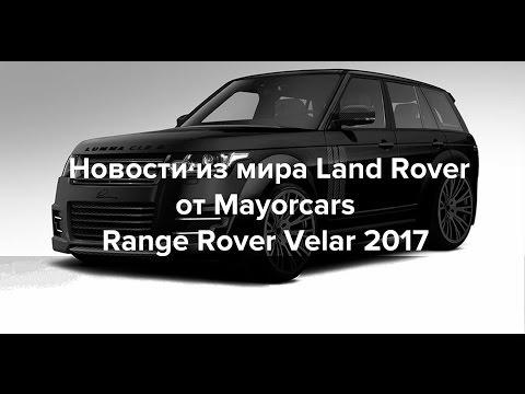 Land rover range rover конфигуратор