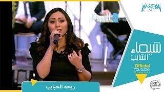 شيماء الشايب تغني ريحة الحبايب للهضبة عمرو دياب