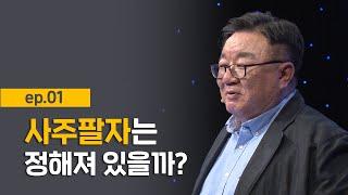 [최강1교시] EP.01 음양오행의 의미 I 음양오행의 인생론 I 명리학자 강헌