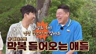 非 아티스트 김종민(Kim Jong min)x강호동(Kang Ho Dong)☞ 막복(福) 들어오는 애들 한끼줍쇼 135회
