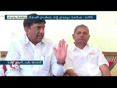 TRS To Decide On No Confidence Motion Against NDA: MP Vinod Kumar | V6 News