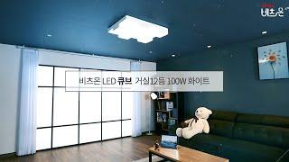 비츠온 LED 큐브 거실12등 100W 화이트
