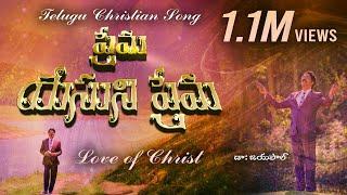ప్రేమ యేసుని ప్రేమ | Prema Yesuni Prema | Dr Jayapaul | Telugu Christian
