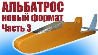 видео: Авиамоделизм / Альбатрос обновленный / Часть 3 / ALNADO