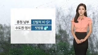 [날씨] 충청 이남 오락가락 비…낮 더위 수그러져 / 연합뉴스TV (YonhapnewsTV)