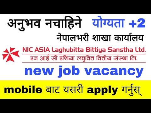 nic asia laghubitta vacancy | how to apply nic asia laghubitta vacancy | 2078 बैशाख